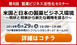 第4回 製薬ビジネス活性化セミナー テーマ:米国と日本の製薬ビジネス環境 現状と将来から新たな戦略を探る!!
